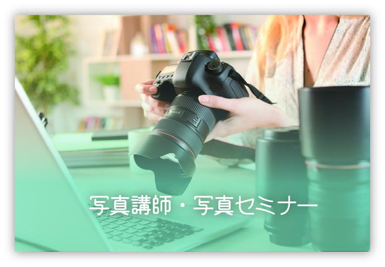 写真講師・写真セミナー