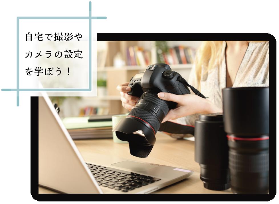 自宅で撮影やカメラの設定を学ぼう!